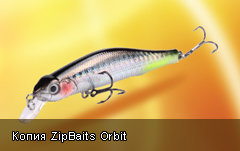 К Копия ZipBaits Orbit