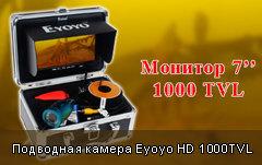 К Подводная камера Eyoyo HD 1000TVL
