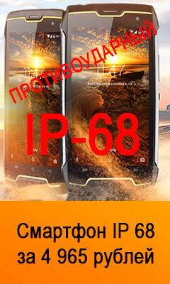 Смартфон IP-68